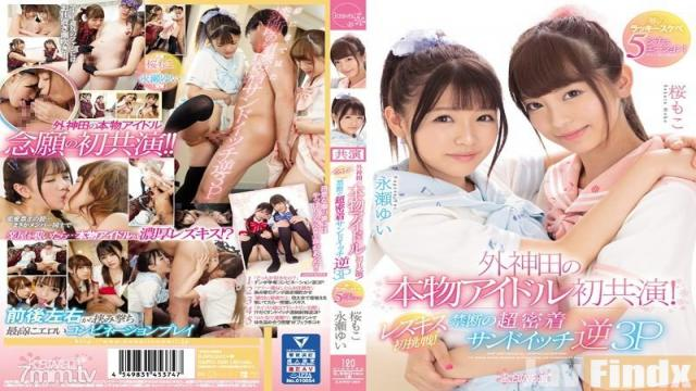 CAWD-029 Studio kawaii - Sotokanda's first real idol co-star! The first lesbian kiss! Forbidden super-adhesive sandwich reverse 3P Dreamy Lucky 5 situation!