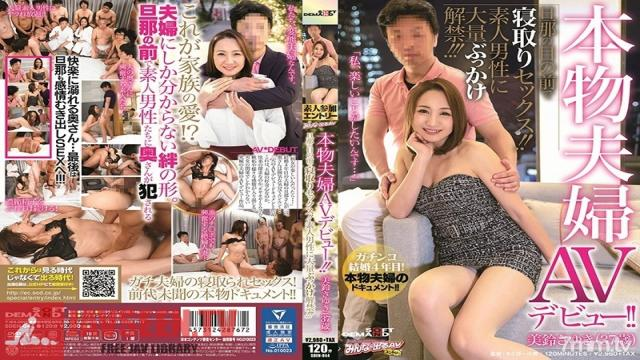 SDEN-044 Studio SOD Create - Real Couple Porno Debut!! Cuckold Sex In Front Of Her Husband!! BUKKAKE Fun With Amateur Men!!! Sayuki Misuzu (37 Years Old)