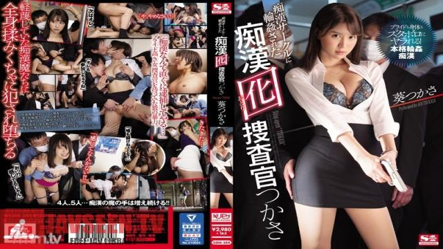 SSNI-544 Studio S1 NO.1 STYLE - Undercover Female Cop Infiltrates A Circle Of Gang Bang Molesters Tsukasa Aoi