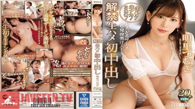 IPX-328 Studio Idea Pocket - First Raw Fuck Creampie Debut Tsumugi Akari
