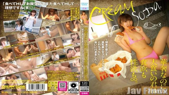 CRSD-003 Studio CREAM SODA/Daydreamers - She's So Slim, But She Has A Huge Appetite! Not Only For Food, But For Sex As Well... - We Went To Meet Towa-chan, A Beautiful Young Foodie Living In The Countryside With Tiny Tits
