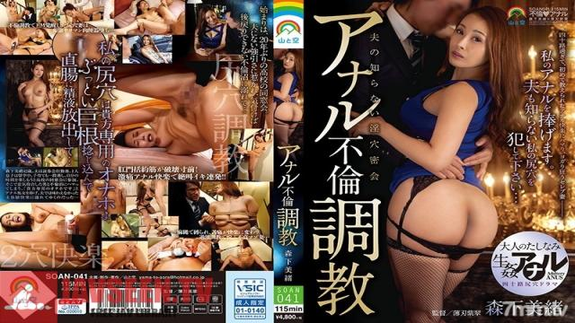 SOAN-041 Studio Yama to Sora - Anal Adultery Breaking In Training Mio Morishita