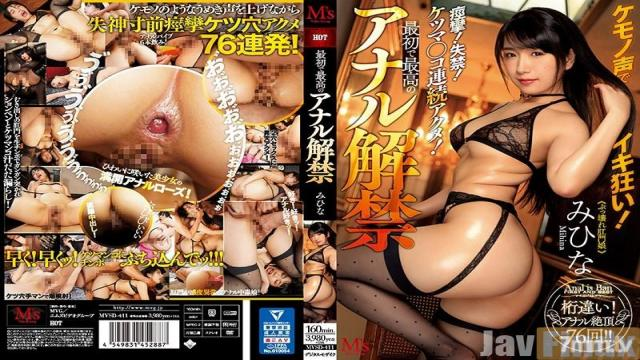 MVSD-411 Studio M's video Group - She's Having Her First And Greatest Anal Fuck As Soon As She Lifts Her Anal Ban She's Cumming Like Crazy And Howling Like A Beast! Spasms! Pissing! Consecutive Orgasmic Ecstasy In Her Anal Pussy! Mihina