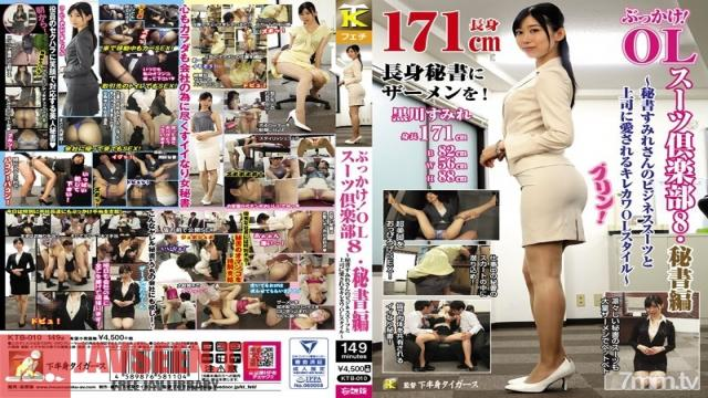 KTB-010 Studio Kahanshin Tigers /Mousouzoku - Bukkake! Office Ladies' Suits Club 8, Secretary Edition ~Secretary Sumire's Business Suit And The Cute Office Lady Style That Her Bosses Love~ Sumire Kurokawa