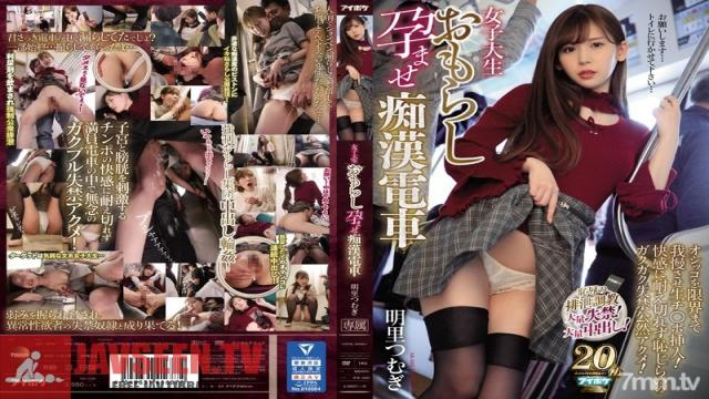 IPX-360 Studio Idea Pocket - A College Girl Gets Assaulted On The Train And Forced To Pee Herself While She's Getting Fucked! She Can't Contain The Pleasure Or The Embarrassment Of Letting Everything Go In Public! - Tsumugi Akari