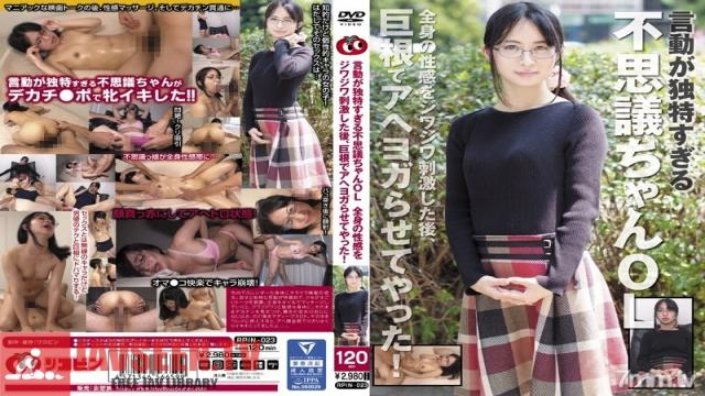 RPIN-023 Studio Lycopene/Mousouzoku - After gradually stimulating the erogenous zones of the weirdo office girl with super-strange behavior, I put her in a state of very intense sexual ecstasy and make her moan by shoving my huge dick in her