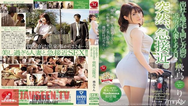 JUY-718 Studio Madonna - I Always See This Married Woman On My Way To Work And On My Way Home, And One Day, Suddenly, We Became Very Close Rin Asuka