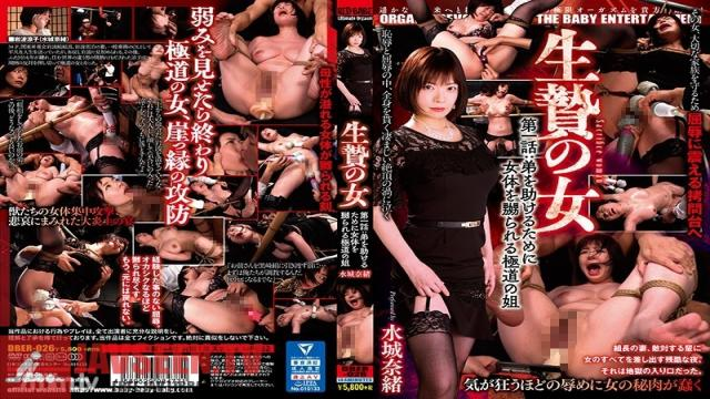 DBER-026 Studio BabyEntertainment - Sacrificial Woman Episode 1 Lecherous Older Sister Offers Her Body To Her Little Brother To Hell With His Needs Nao Mizuki Nao Mizuki