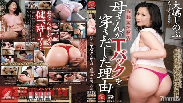 JUC-975 Studio Madonna - Big Bootied Incest - The Reason Mom Wore A G-String Shinobu Oshima