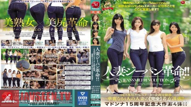 JUY-674 Studio Madonna - Madonna 15th Anniversary Special No.4!! A Married Woman Jeans Revolution!! These 4 Elegant Married Woman Babes Work In the Variety Room At An Apparel Manufacturer, Specializing In Missus Designs, And We're Going To Lure Them To Totally Clo
