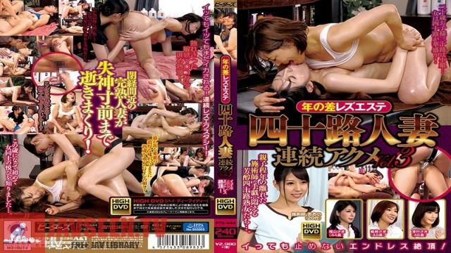 PTS-444 Studio Peters - Lesbians With An Age Gap At The Massage Parlor. A Married Woman In Her 40's Orgasms Repeatedly Vol.3. Relentless, Endless Orgasms
