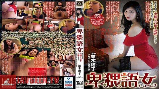 MMYM-027 Studio MARRION - A Foul-Mouthed Woman Toko Namiki