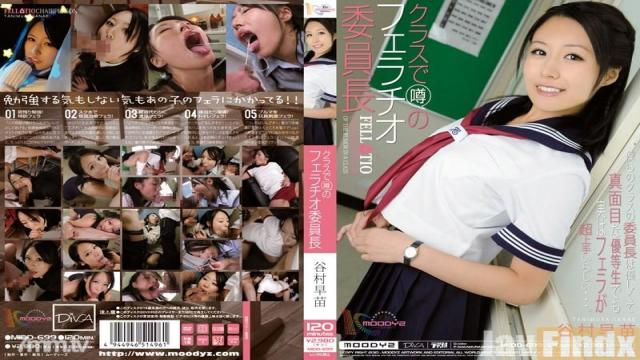 MIDD-699 Studio MOODYZ - Blowjob Chairman That Everyone Is Talking About In My Class Sanae Tanimura