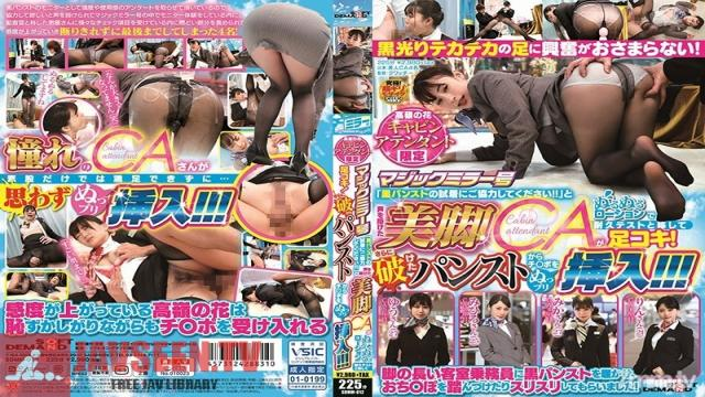 SDMM-012 Studio SOD Create - A Girl Out Of My League. Cabin Attendants Only. Cabin Attendants With Beautiful Legs We Approached Saying Please Try On These Black Pantyhose!! Give Slippery Footjobs With Lotion To Test Their Durability! Then We Fuck The