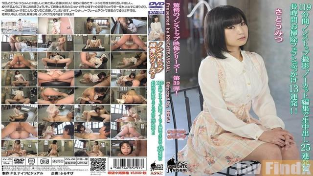 KV-159 Studio FS.KnightsVisual 119 Minutes Non-stop Shooting, Cleaning A Long Time To Cum 25 Volley In Uncut Edit Blow And Bukkake 13 Volley! ! Sato Honey