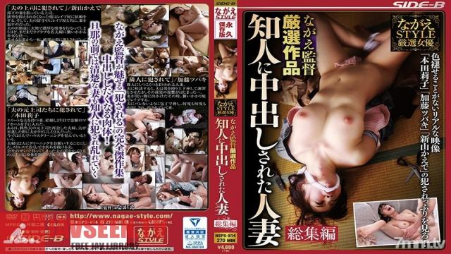 NSPS-814 Studio Nagae Style - Director Nagae Special Selection Married Woman Creampied By Acquaintance Highlights