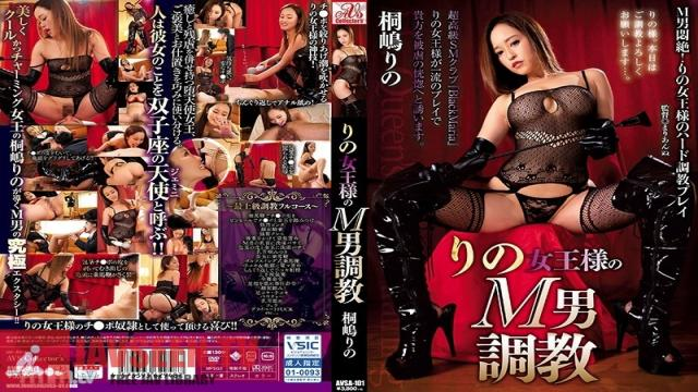 AVSA-101 Studio AVS collector's - Queen Rino's Breaking In Of Masochistic Men - Rino Kirishima