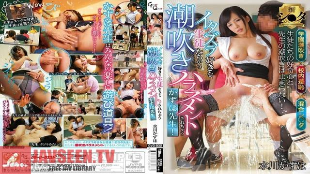 GVG-802 Studio GLORY QUEST - Miss Kazuha Is Getting Squirting Sexual Harassment From Her Pranks-Loving Students! Kazuha Mizukawa