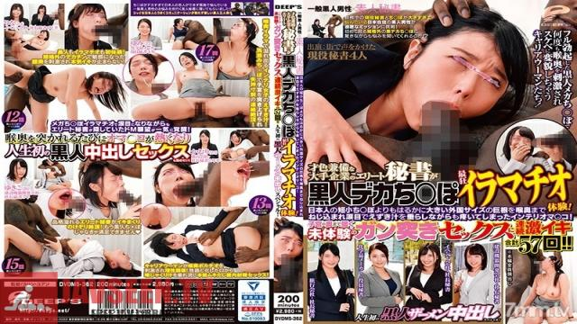 DVDMS-362 Studio Deep's - A Normal Black Man x An Amateur Secretary This Woman Is Gifted With Both Intelligence And Beauty And She Works As An Elite Secretary At A Major Corporation, And Now She's Getting A Largely Insane Black Dick Deep Throat Experience! When She