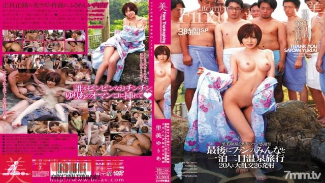 BBI-122 Studio Slut Heaven - Yuria Satomi 2nd Annual Fan Thanksgiving Day One Night Two Day Hot Spring Vacation With The Fans 20 Person Orgy With 26 Loads