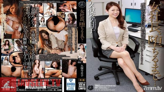 ATID-316 Studio Attackers - To The Lady Boss, Until You Obey... Kyoko Kubo