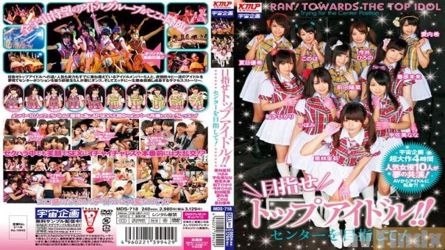 MDS-718 Studio Uchuu Kikaku Top Idol Aim! ! Toward The Center!