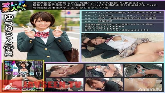 GEKI-007 Studio An Amazingly Rare Amateur - A JK Model In A Schoolgirl Uniform, Addicted To Spasmic Orgasmic Aphrodisiacs She Was Working This High-Paying Part-Time Job When The Crew Slipped Her Some Ultra Powerful Aphrodisiacs To Send Her Into Orgasmic Spasmic Ecstasy! Now That She Was H