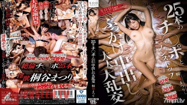 STAR-997 Studio SOD Create - Matsuri Kiritani. 25 Cocks And Non-Stop Bukkake Creampie Orgy