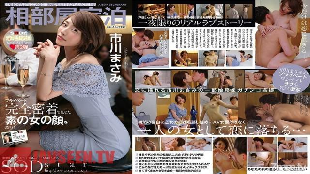 STARS-116 Studio SOD Create - What If Masami Ichikawa (Who Has Always Been Your Favorite Since Her Days As An SOD Employee) Ended Up Sharing Your Hotel Room During The Wedding Of A Colleague?