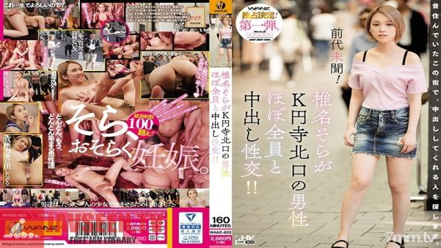 WANZ-822 Studio Wanz Factory - Unprecedented! Sora Shiina Is Having Creampie Sex With Practically Everyone Who Cums To The North Exit Of K Station!!