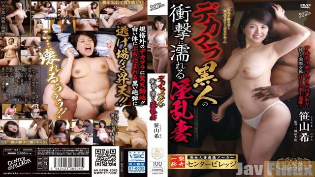 AVOP-183 Studio Center Village Nasty Wife Sasayama Rare To Get Wet To Dick Black Shock