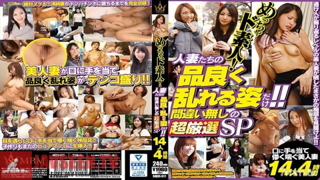 MBM-017 Studio MBM - Super Amateur! Just Married Women Getting Dirty With Class!! You Can't Go Wrong With This. Carefully Selected Sex Scenes. Special Edition. 14 Wome, 4 Hours