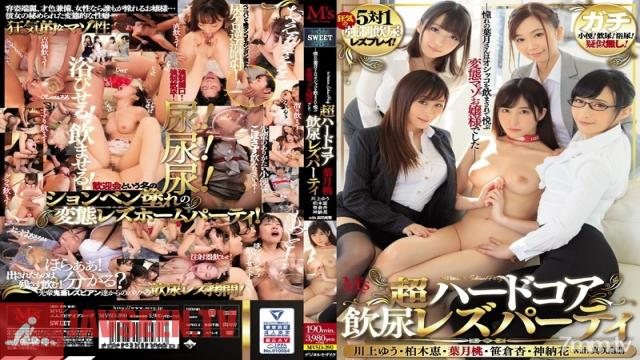 MVSD-390 Studio M's video Group - Super Hardcore Golden Shower Lesbian Party -Dream Girl Hazuki Was A Masochist Slut Who Loves Having Her Piss Drunk-