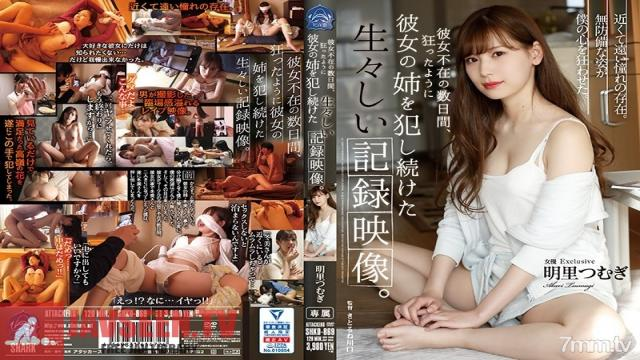 SHKD-869 Studio Attackers - My Girlfriend Went Away For A Few Days, And I Fucked Her Sister The Whole Time She Was Gone - Tsumugi Akari