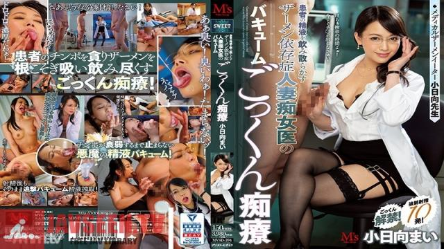MVSD-394 Studio M's video Group - A Semen-Addicted Married Woman Slut Doctor Who Will Drink Down Her Patients' Cum Is Giving Out Vacuum-Powered Cum Swallowing Treatment The Medical Semen Eater Doctor Kohinata Mai Kohinata