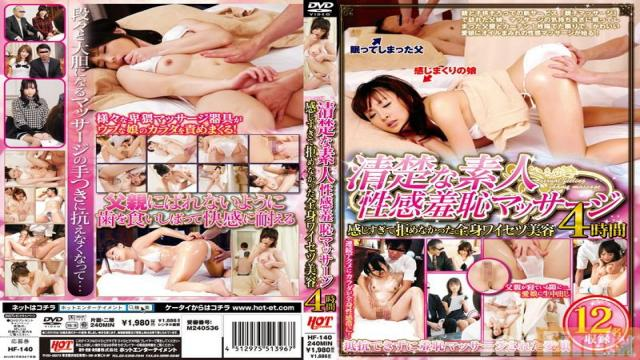 HF-140 Studio Hot Entertainment Four Hours There Was No Systemic Beauty Obscenity Refuse Too Feel A Sense Of Shame Massage Amateur Neat And Clean