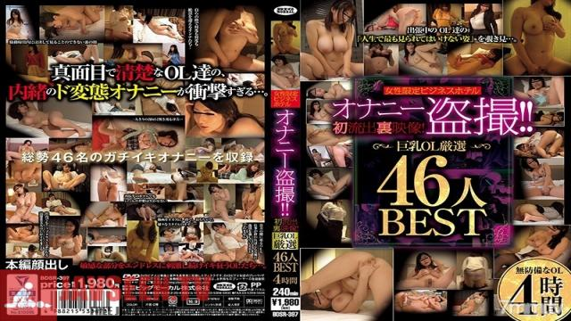 BDSR-397 Studio Big Morkal - Fingering Themselves In A Women-Only Business Hotel!! Never Before Seen Footage! Office Workers With Awesome Tits - 46 Women, 4 Hours