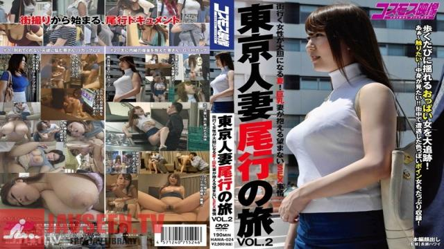 HAWA-024 Studio Cosmos Eizo - Tokyo Wives Stalking Trip Vol. 2 - Women Get Daring as They Head Downtown During The Summer! Big Tits Wives Face Unwanted Sexual Situations