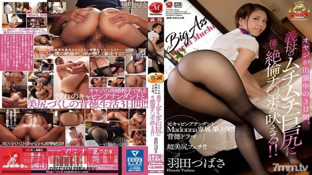 JUY-664 Studio Madonna - Former Cabin Attendant. Madonna Exclusive, Part 3!! Immoral Drama X Beautiful Ass Fetish!! My Insatiable Cock Gets Hard For My Stepmom's Voluptuous Ass During The 3 Days My Dad Is Away On A Business Trip!! Tsubasa Haneda