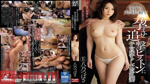 MEYD-473 Studio Tameike Goro - She's Getting Pregnancy Fetish Fucked In Front Of Her Beloved Husband A Big Tits Wife Who Had Her Pussy Defiled With Follow-Up Piston Pounding Thrusts Tsubasa Hachino
