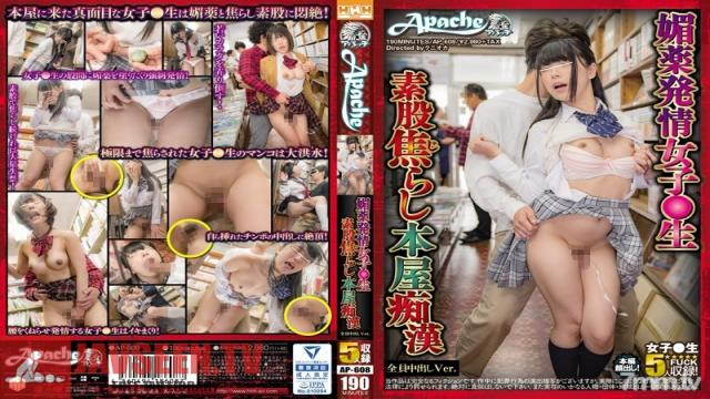 AP-608 Studio Apache - Young Girl Gets Horny With An Aphrodisiac. Teasing Intercrural Sex And Molestation In A Bookstore. Creampie Version.