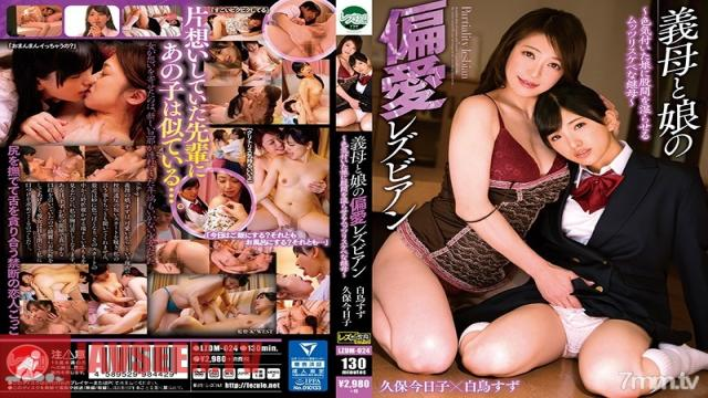 LZDM-024 Studio Lesre! - A Lesbian Stepmom Dotes On Her Daughter ~A Stepmom Secretly Gets Her Pussy Wet Over Her Hot Daughter~ Kyoko Kubo, Suzu Shiratori