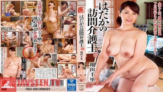 HDKA-156 Studio Planet Plus - Naked Home Nurse Chisato Shoda