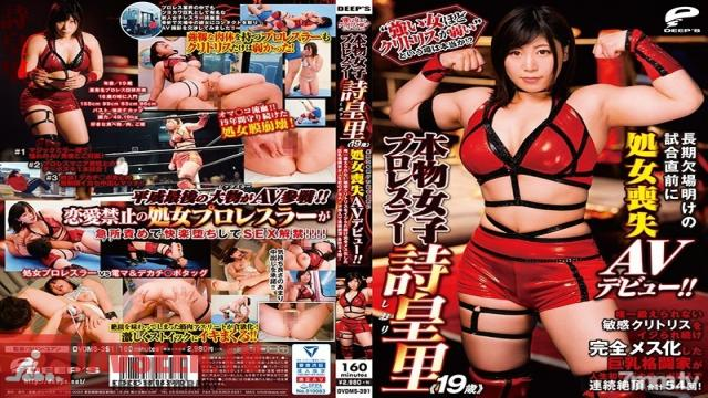 DVDMS-391 Studio Deep's - A Real-Life Female Pro Wrestler Shiori (19 Years Old) She Was Away From The Game For A Long Time, But Right Before Her Long-Awaited Match, She's Making Her Virgin-Deflowering Adult Video Debut!! Is The Rumor That A Strong Woman Has A