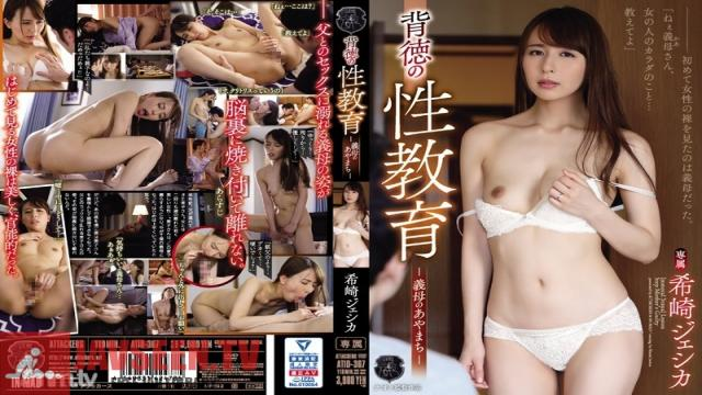 ATID-367 Studio Attackers - Immoral Sex Education - Stepmother's Mistake Jessica Kizaki