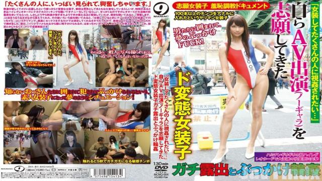MCMQ-004 Studio Maniac (Mercury) I Want To Be Stared At A Lot Of People And Transvestite ... Themselves Do Have Volunteered AV Appeared The (Nogyara) Transformation Josoko Apt Exposure And Topped Gangbang