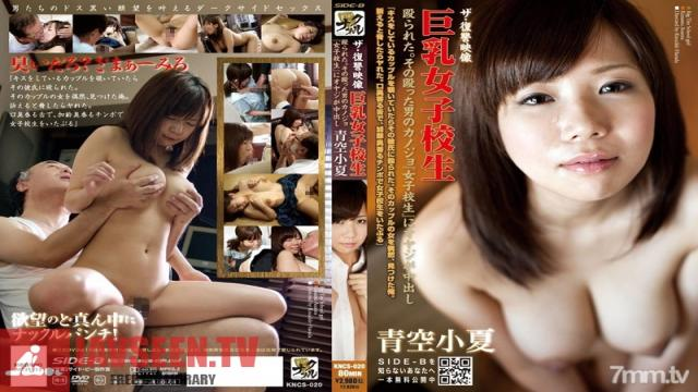 KNCS-020 Studio Nagae Style - The Revenge Footage. A Busty Schoolgirl. He Was Punched. Now The Old Man Creampies The Schoolgirl Who Is The Girlfriend Of The Attacker Konatsu Aosora