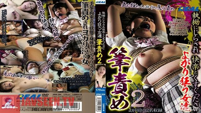XRW-584 Studio Real Works - Girls Who Go Cum Crazy Getting Relentlessly Teased And Tickled With Pleasure Brush Tickling 2