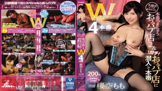 IPX-225 Studio Idea Pocket - Back By Popular Demand!! The Titty-Touching Pub Where You Can Go All The Way 2 & We Sneak Into A Titty-Touching Pub IRL And Have Real Sex. 2 Titles. 4 Sex Scenes. Momo Sakura
