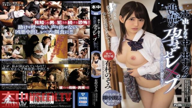 HND-666 Studio Hon Naka - If You Make A Sound, I'll Cum Inside You!! Hunting Her Down And Forcibly Impregnating Her~ A Girl In Uniform Is Blackmailed By A Stalker~ Nozomi Arimura
